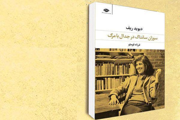 سوزان سانتاگ در جدال با مرگ به چاپ سوم رسید