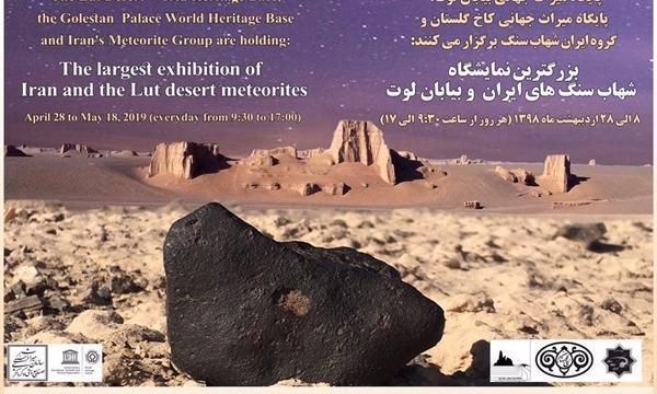 700 قطعه شهاب سنگ در کاخ گلستان به نمایش درآمد